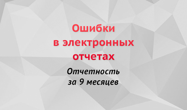 Электронная отчетность за 9 месяцев свидетельство о регистрации ооо спб