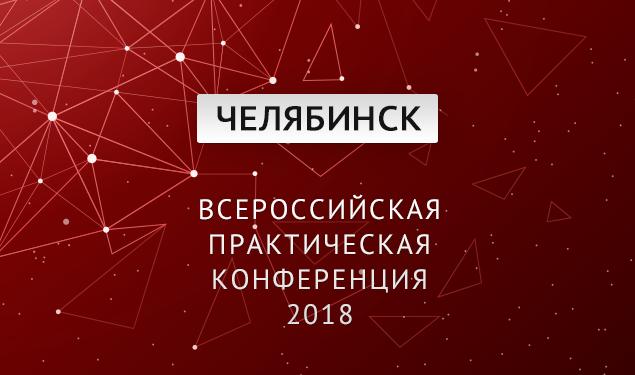 Всероссийская онлайн конференция для бухгалтеров специалистов декларация 3 ндфл как заполнить онлайн бесплатно
