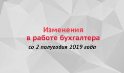 Бесплатные онлайн семинары для бухгалтеров на 2019 год скачать новый бланк декларация 3 ндфл